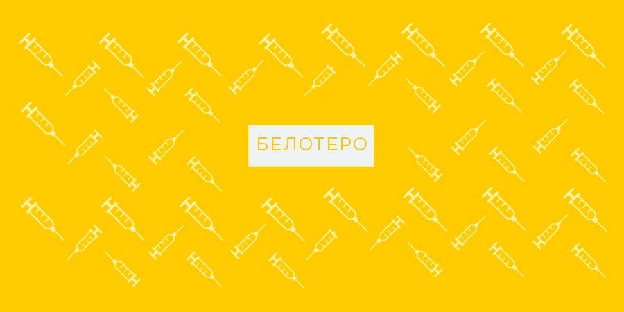 big-belotero